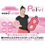 骨盤ゆららペルビ 超簡単くびれメイク ゆらゆらくびれ習慣 【Pelvi】