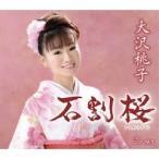 石割桜 [CD] 大沢桃子、 なかむら椿、 未來里麻; 伊戸のりお