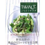 Yahoo! Yahoo!ショッピング(ヤフー ショッピング)TAKANOのごちそうサラダ 新品 バーゲンブック