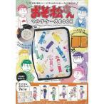 Yahoo!3to4Yahoo!店おそ松さんマルチケースBOOK 新品 バーゲンブック
