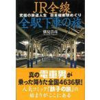 Yahoo! Yahoo!ショッピング(ヤフー ショッピング)JR全線全駅下車の旅 新品 バーゲンブック