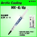 親和産業 MX-4/4g 熱伝導グリス(4g入り)【少量在庫有り!】