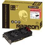玄人志向 RD-RX570-E4GB/OC/DF AMD Radeon RX 500シリーズのRX570搭載!玄人志向オリジナルのデュアルFANモデル!!