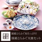 Puffer - 【特撰】国産とらふぐ大皿たっぷりセット