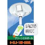< ソーラーLEDライト > (リモコン付き多機能・一体型) 駐車場灯・庭園灯・墓苑 G-ELS-18W-2000L(en)【1年保証】