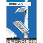 < ソーラーLEDライト > (センサー付き・一体型増設パネル付き) バッテリーバランス重視型 駐車場や農道に グリーンエネポール G-ELS-7WS1+5W