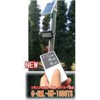 < ソーラーLEDライト > (リモコン付き多機能・分離型) グリーンエネポール G-SML-5W-1000TS