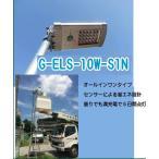 G-ELS-10W-S1N