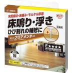 送料無料 コニシ ボンド 床 補修 キット フロアメンダー 5セット入 床鳴り 注入補修 エポキシ樹脂系 #46409