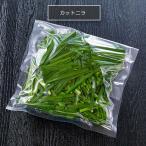 カットニラ もつ鍋の野菜の主役「ニラ」。シャキシャキした歯応えが絶品の厳選素材です。