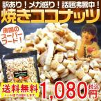 乾果 - 焼きココナッツ 300g(150g×2袋) 送料無料 メール便でお届けいたします