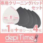 depiTime/デピタイム専用 クリーニングパッドセット クリーニングパッド本体 1個 クリーニングパッドシール替え 4枚(T1) nanotimeBeauty