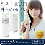 ショッピング保湿 nano spray 3 美顔器 ハンディミスト 充電式 ナノスプレー 保湿 ミスト美顔器 家電 フェイスミスト 化粧水 スキンケア(T1)