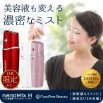美顔器 ハンディミスト ナノミックスハンディ 化粧水 美容液 コスパ 改善 乾燥肌 携帯 充電式 美容家電