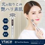 美顔器 ローラー クアッドフェイスローラー Vフェイス Vface 正規品 美容家電 美容器具