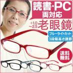 PCメガネ 老眼鏡 パソコン用メガネ 軽量 クリアレンズ +1.0〜+2.5 (T2)