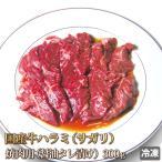 雅虎商城 - たれ漬け国産牛ハラミ(サガリ)300g [ギフト][お歳暮ご贈答][ご贈答]