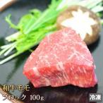 しんたま - 肉の味が濃く、あっさりした肉質。和牛モモ肉100g [ギフト][お歳暮ご贈答][ご贈答]
