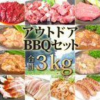 雅虎商城 - バーベキュー 肉 牛豚肉合計3kgの超ボリューム!アウトドアBBQセット [肉の日][お歳暮][ご贈答][セルフ父の日]