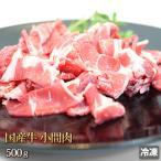 炒め物や牛丼、カレーにも!牛肉を使うお料理に万能!国産牛小間肉500g [ギフト][お歳暮ご贈答][ご贈答]