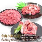 雅虎商城 - 当店人気の牛焼肉BBQ3点セット 合計1.5kg[肉の日][ギフト][お歳暮ご贈答][ご贈答][セール]