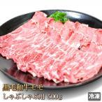黒毛和牛霜降もも肉しゃぶしゃぶ用スライス500g [4129