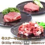 〓1500円〓お試し![ヒレ・ランプ・サイコロ]牛ステーキ3点セット!![4129][ギフト][お歳暮ご贈答][ご贈答][セール]