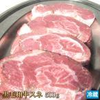 膝關節 - 煮込み料理に!特選黒毛和牛すね[スネ肉]お手軽500g [4129][肉の日[ギフト][お歳暮ご贈答][ご贈答]