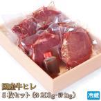 里脊肉 - 特上国産牛ヒレステーキ5枚セット(計1kg) ご贈答・プレゼントに[肉の日][ギフト][お歳暮ご贈答][ご贈答][セール]