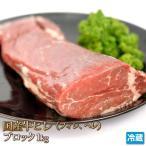 Fin - お買い得!特上国産牛ヒレブロック1kg[肉の日][ギフト][お歳暮ご贈答][ご贈答][セール][セルフ父の日]