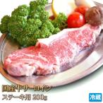 〓900円〓特上国産牛サーロインステーキカット200g [4129][ギフト][お歳暮ご贈答][ご贈答][セール]