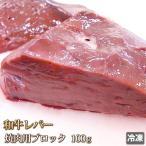 肝臟 - 新鮮!鉄分たっぷり焼肉用和牛レバー100g [ギフト][お歳暮ご贈答][ご贈答]