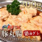 其它 - 醤油ダレ漬け豚丸腸300g [ギフト][お歳暮ご贈答][ご贈答]