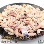 煮込んでモツ煮、炒めてモツ炒めなど晩酌のお供に!国産豚ミックスホルモン1kg [ギフト][お歳暮ご贈答][ご贈答]