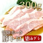 常陸ポーク[旨]豚トロ醤油だれ300g [ギフト][お歳暮ご贈答][ご贈答]