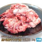 雅虎商城 - 黒毛和牛スジ肉1kg(生)おでん・煮込み料理に[4129][肉の日ギフト][ギフト][お歳暮ご贈答][ご贈答]