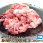 雅虎商城 - 黒毛和牛霜降り特選スジ肉2kg(生)おでん・煮込み料理に[肉の日][4129][ギフト][お歳暮ご贈答][ご贈答][セール]