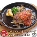 ステーキハウス特製!究極のトマトバーグ・120g・5個入り![4129][ギフト][お歳暮ご贈答][ご贈答]