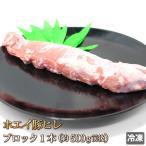 里脊肉 - ホエイ(ホエー)豚やわらか豚ヒレ1本 [ギフト][お歳暮ご贈答][ご贈答]