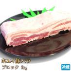 ホエイ(ホエー)[生]豚バラブロック1kg [ギフト][お歳暮ご贈答][ご贈答]