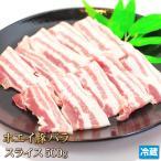 ホエイ(ホエー)[生]豚バラスライス500g [ギフト][お歳暮ご贈答][ご贈答]