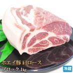 ホエイ(ホエー)[生]豚肩ロースブロック1kg [ギフト][お歳暮ご贈答][ご贈答]