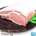 ホエイ(ホエー)[生]豚ロースブロック1kg [肉の日][業務用][ギフト][お歳暮ご贈答][ご贈答]