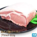 ホエイ(ホエー)[生]豚ロースブロック500g [肉の日][業務用][ギフト][お歳暮ご贈答][ご贈答]