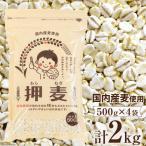 送料無料  押し麦 2kg 500g×4袋  国産 押麦 麦ごはんで食物繊維を食べよう 自然食品 大麦