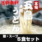 【5人前】長崎五島手延べうどん 乾麺・あごだしスープ付