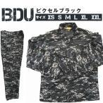 【BDU(迷彩服)】 ピクセルブラック 上下セット