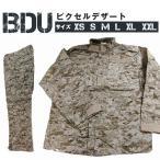 【BDU(迷彩服)】 ピクセルデザート 上下セット
