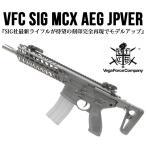 VFC SIG MCX AEG JPver
