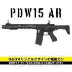 PDW15 AR 【G&G電動ガン・G&G電動エアガン】